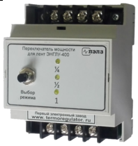 Переключатель режимов для ленты ЭНГЛУ-400 ПРН-20